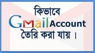 How to create new gmail account - কীভাবে নতুন জিমেইল অ্যাকাউন্ট তৈরি করতে হয়