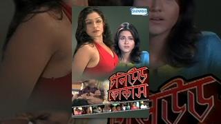 Tollywood Focus - Superhit Bengali Movie - Swastika Mukherjee | Amitabha Bhattacharya