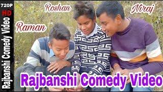 New Rajbanshi Comedy Video 2017 || 2074 || Raman Niraj Roshan ||