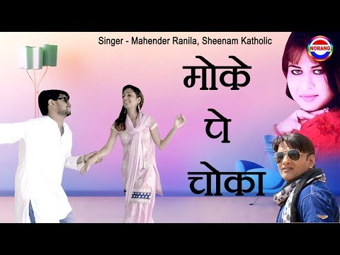 Moke Pe Choka - मोके पे चोका - Mahender Ranila, Sheenam Katholic -  Superhit Haryanvi Song