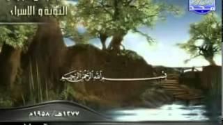 تلاوة نادرة للشيخ محمد صديق المنشاوى ما تيسر من سورتى التوبة والإسراء