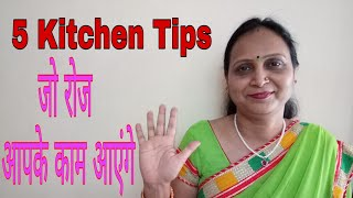 Top 5 Kitchen Tips and Tricks Part 1