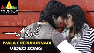 Chirutha Video Songs | Ivale Cherukunnadi Video Song | Ramcharan, Neha Sharma | Sri Balaji Video