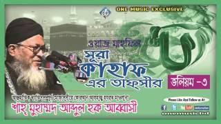 Sura Kahaf Bangla Tafsir Vol-3 By Shah Mohammed Abdl Haq Abbasi  । কাহাফ  বাংলা তাফসির ভলিউম ৩ ।