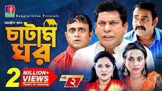 Catam Ghor-চাটাম ঘর   Ep 02   Mosharraf, A.K.M Hasan, Shamim Zaman, Nadia, Jui   BanglaVision Natok
