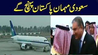 Saudi Arabia Guest Arrive In Pakistan
