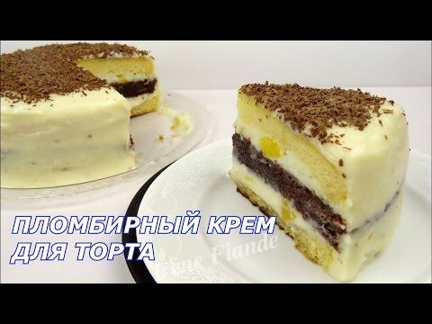 Самый вкусный крем для торта рецепт пошагово