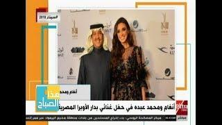 هذا الصباح| أنغام ومحمد عبده في حفل غنائي بدار الأوبرا المصرية