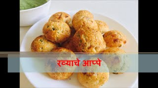 रव्याचे आप्पे/Rava Appe/Rava Masala Appe (**updated video in description)