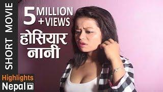 Hosiyaar Naani | New Nepali Short Awareness Movie 2016/2073 | Naresh Shahi (Khadgi)