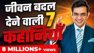 HINDI MOTIVATIONAL STORIES (हिंदी) | BACK TO BACK | BY SONU SHARMA | Compilation |