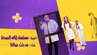 أغنيه مسلسل ازي الصحه؟ ـ غناء: مدحت صالح