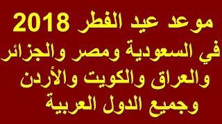 موعد عيد الفطر 2018 في السعودية ومصر والجزائر والعراق والمغرب وجميع الدول العربية فلكيا !