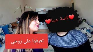 قصة حب تركي و جزائرية🇩🇿🇹🇷هل زواجي صدفة أو نصيب❤عمل زوجي؟زوجي يعرف عربية...