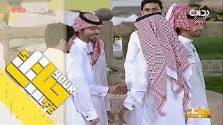 #حياتك58 | زوارة - لقاء نوار الدوسري بأخته فجر وإخوانه