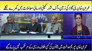Imran Khan Got Clean Chit | Seedhi Bat | 15 December 2017 |