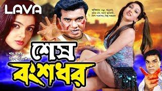 Shesh Bongshodhor | শেষ বংশধর | Manna | Rituparna | Ranit Roy | Mamata Kulkarni | Bangla Full Movie