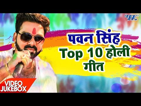 Xxx Mp4 पवन सिंह टॉप 10 होली गीत 2017 Video JukeBOX Pawan Singh Bhojpuri Holi Song 2017 New 3gp Sex
