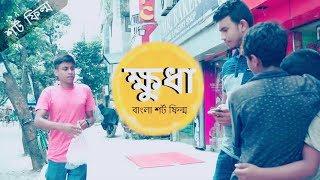 New Bangla Short Film 2018 | ক্ষুধা | Khudha | Eid | শর্ট ফিল্ম | Shuvon Islam | 4K 🔥🔥🔥