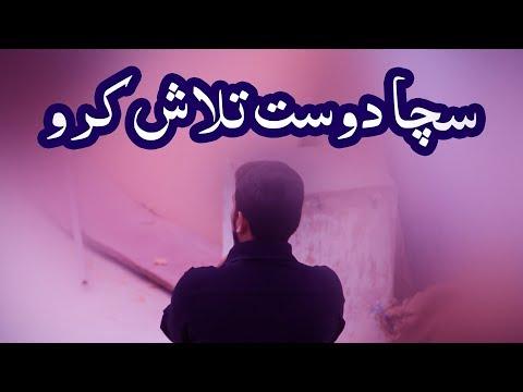 Xxx Mp4 Sucha Dost Talash Karo Haji Ubaid Raza Attari 3gp Sex
