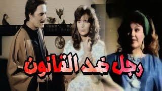 Ragoul Ded Elqanoun Movie - فيلم رجل ضد القانون