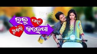Love Pain Kuchhbhi Karega | Motion Poster | Babusan | Supriya  | In Cinemas This Dussehra  |