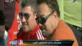 مهرجان براعم المقاولون العرب | مع شوبير