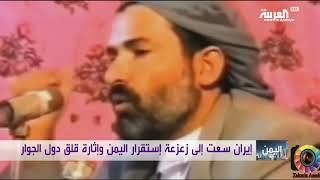 إيران والحوثيين وتاريخ من الإمداد العسكري
