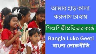 Bangla Luko Geeti ! বাংলা লোকগীতি, Bangla Bhawaiya Songs -আমার হাড় কালা করলাম রে হায়