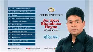 Jor kore valobasa hoyna | Monir Khan | by PHEF