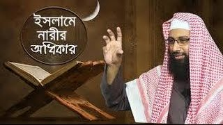 ইসলামে নারীর অধিকার ও প্রশ্নত্তর ! Dr. Monjur Elahi