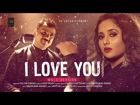 Xxx Mp4 Bhojpuri Song 2018 I Love You Male Version आई लव यू Rani Chatterjee Madhukar Anand 3gp Sex