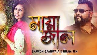 Mayajal | মায়াজাল | Shawon Gaanwala | Nilam Sen | Lyircal Video