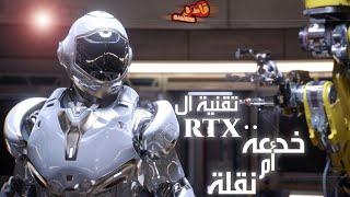 هل تقنية الـRTX خدعة أم نقلة | قاعدة مع الجيمرز