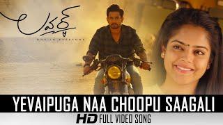 Lover Video Songs - Yevaipuga Naa Choopu Saagali Video Song   Raj Tarun, Riddhi Kumar   Dil Raju