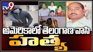 Telangana man murdered in America - TV9