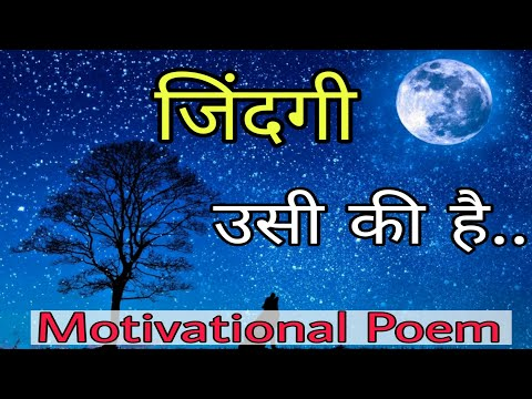 Xxx Mp4 Motivational Status In Hindi Motivational Poetry Poem Quotes Sayari Kavita In Hindi ✓ 3gp Sex