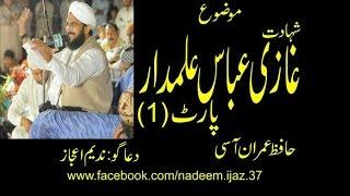 Hafiz imran aasi by shahadat ghazi abbas alamdar best speech part1