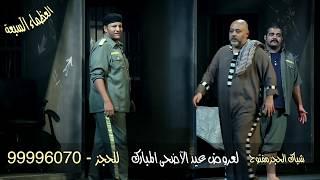 مسرحية العظماء السبعة .. الان شباك الحجز مفتوح لعروض عيد الاضحى المبارك