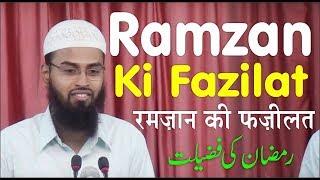 Ramzan Ki Fazilat [HD] By Adv. Faiz Syed