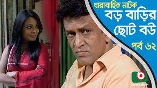 Bangla Natok   Boro Barir Choto Bou EP-62   Shampa Reza, Gazi Rakayet, Tamalika Karmakar