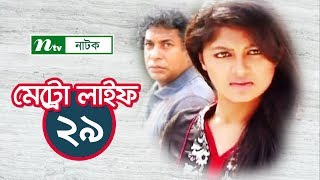 Bangla Natok Metro Life (মেট্রো লাইফ) | Mosharraf Karim & Mousumi | Episode 29 | Drama & Telefilm