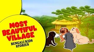 Bengali Cartoon - Most Beautiful Village | Panchatantra Bangla | Bengali Kids Story | নৈতিক গল্প