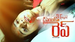December31st Night Rape / 2017 New Telugu Short film/  based Real Story/ Directed by sameer