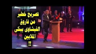 تصريح خطير من فاروق الفيشاوى يبكى الملايين بعد اصابته  ! انظر ماذا قال !