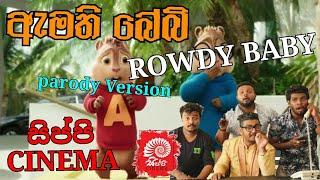 අැමති බේබි | Amathi Baby | Rowdy Baby Parody Version [Sippi Cinema] Chipmunks Version|Use Headphones