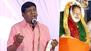 Vadivelu Sings Tribute to Jayalalitha | Nadigar Sangam Mourning meeting for Late CM and Cho
