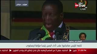 مباشر من هراري | كلمة الرئيس إيمرسون مانجاجوا عقب أداء اليمين رئيسا مؤقتا لزيمبابوي