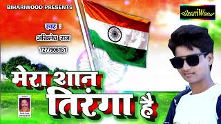 Akhilesh Raj 2018 का सुपरहिट देश भक्ति गीत   मेरा शान तिरंगा है   New Hit Desh Bhakti Song