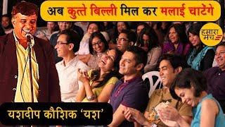 सच में हँसते हँसते दम ही निकल गया श्रोताओं का तो | Yashdeep Kaushik Yash | Hasya Kavi Sammelan 2019